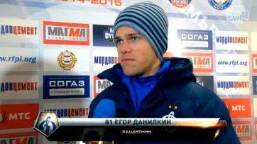 Егор Данилкин: «В такую погоду очень тяжело играть»