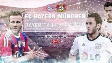 Анонс. «Бавария» - «Байер». «Аптекари» готовятся дать бой чемпиону