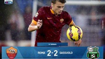 Льяич спас «Рому» от провала в матче с «Сассуоло»