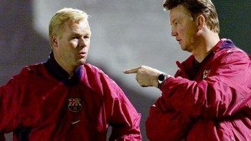 Ван Гаал: «Наделали много ошибок, но победили не без помощи везения»