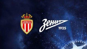 Анонс. «Монако» - «Зенит». Кому достанется вторая путевка в плей-офф?