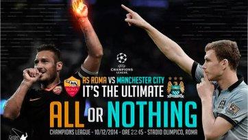 Анонс. «Рома» - «Манчестер Сити» - чьи нервы окажутся крепче?