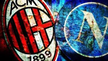 Анонс. «Милан» - «Наполи» - битва за место в еврокубках продолжается