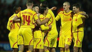 «Ливерпуль» в Кубке английской лиги обошелся без сюрпризов