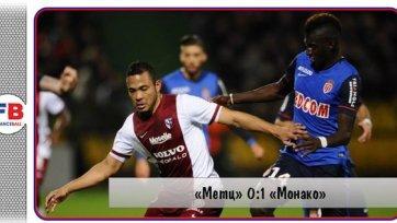 Гостевая победа «Монако» в Метце