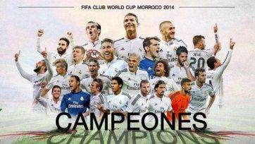 Мадридский «Реал» - клубный чемпион мира