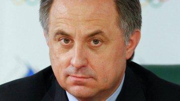 Виталий Мутко приветствует меморандум