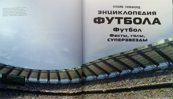 Лучшие книги о футболе. Часть 1: научная литература и пособия