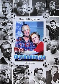 Лучшие книги о футболе. Часть 2: художественная литература