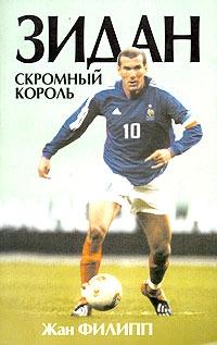 Лучшие книги о футболе. Часть 4: биографии