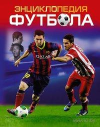 Лучшие книги о футболе. Часть 5: история
