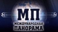Международная панорама - Эфир (26.01.2015)