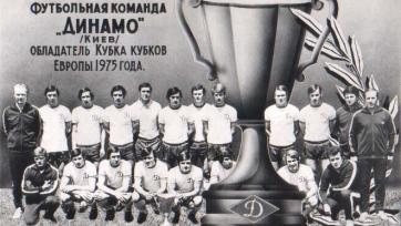 Музей истории. Экскурсия по старым международным турнирам УЕФА
