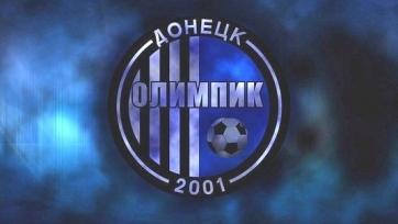 Донецкий «Олимпик» сыграет с «Кубанью»