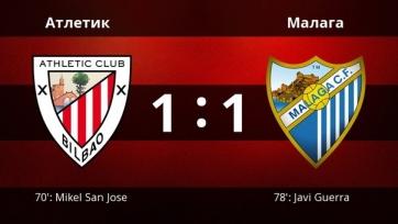 «Атлетик» не смог удержать победный счет в матче против «Малаги»