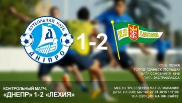 «Днепр» не удержал победу в матче против «Лехии»