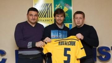 Официально: Ковальчук перешел в «Металлист»