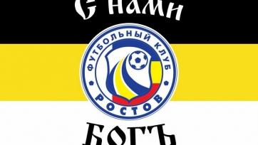 «Ростов» намерен ограничиться арендой игроков