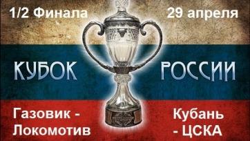 Состоялась жеребьевка 1/2 финала Кубка России