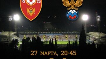 ФФЧ приняла особые меры безопасности к матчу Черногория-Россия