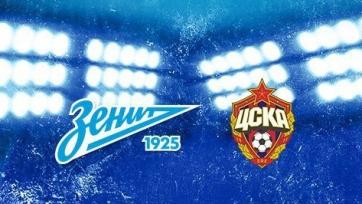 Стали известны составы на матч «Зенит» - ЦСКА