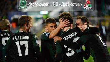«Краснодар» минимально обыграл «Локомотив»