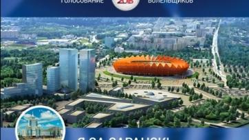 В Саранске выбирают название для стадиона