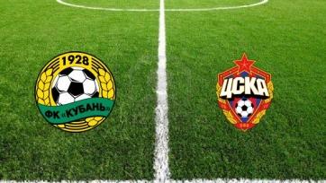 Стали известны составы «Кубани» и ЦСКА