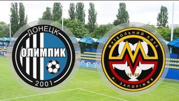 «Олимпик» и запорожский «Металлург» голов не забили