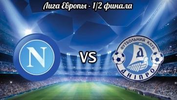 «Днепр» несет потери перед игрой с «Наполи»
