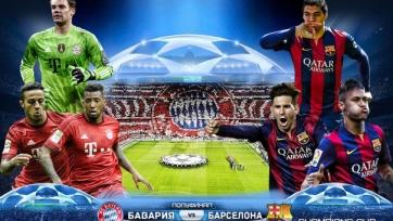 Анонс. «Бавария» - «Барселона» - смириться, или дать бой и вырваться