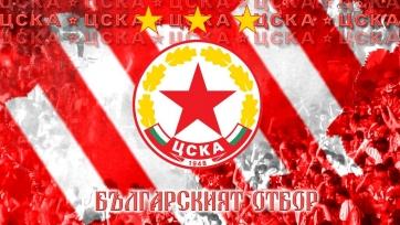 Софийские ЦСКА и «Локомотив» остались без лицензии