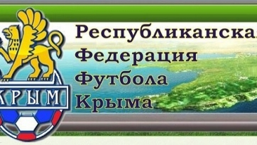 В августе стартует первый официальный чемпионат Крыма