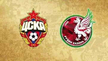 ЦСКА и «Рубин» объявили стартовые составы