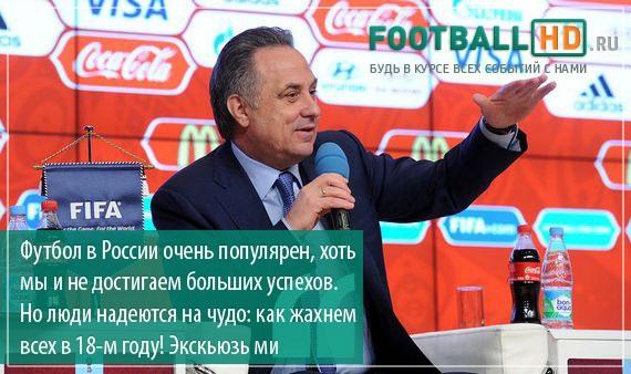 Только факты. Золотой фонд цитат Виталия Мутко