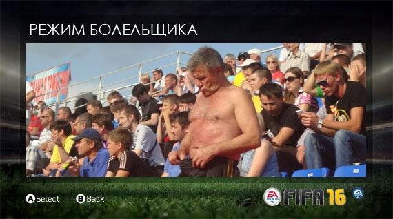 Let's play! Четыре новых режима для FIFA-16