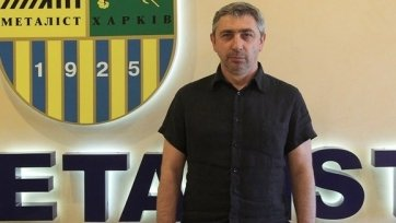 Официально: Севидов – новый тренер «Металлиста»