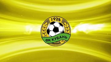 «Кубань» назовет имя нового главного тренера 10-го июня
