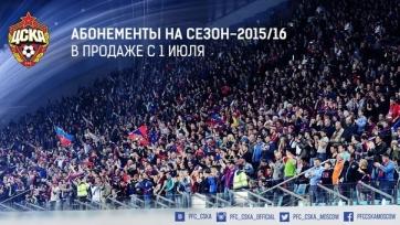 Продажи абонементов на матчи ЦСКА начнутся 1-го июля