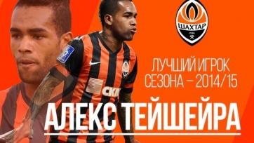 Алекс Тейшейра выбран лучшим игроком «Шахтера»