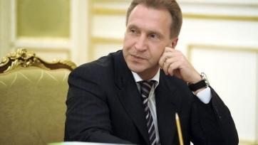 Игорь Шувалов: «В ФИФА не ставят под сомнение будущий ЧМ в России»