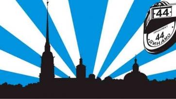 Питерское «Динамо» прекратило свое существование