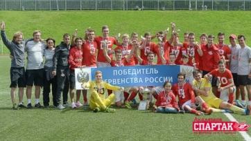 Юношеская команда «Спартака» стала чемпионом России