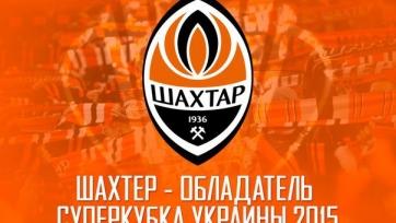 «Шахтер» выиграл Суперкубок Украины!