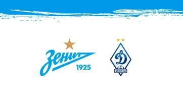 «Зенит» и «Динамо» определились с составами