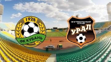«Кубань» и «Урал» огласили стартовые составы