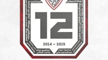 «Замалек» стал чемпионом Египта