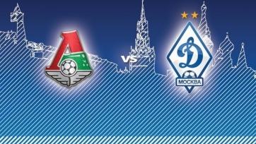 «Локомотив» и «Динамо» определились с составами