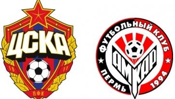 ЦСКА и «Амкар» определились с составами