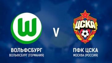 «Вольфсбург» - ЦСКА. Стали известны стартовые составы